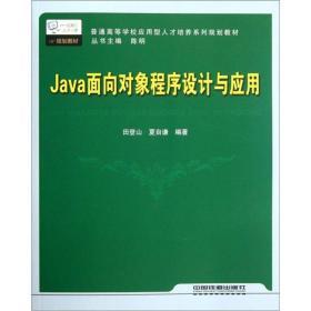 Java面向对象程序设计与应用
