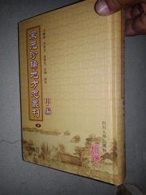 宋元珍稀地方志丛刊(甲编四)