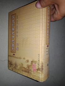 宋元珍稀地方志丛刊(甲编 八)