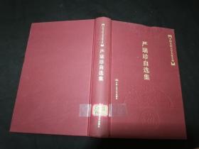 严瑞珍自选集——中国人民大学名家文丛