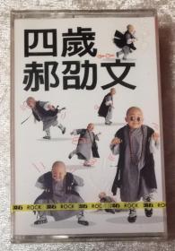 磁带:四岁郝邵文(滚石唱片)王者之剑