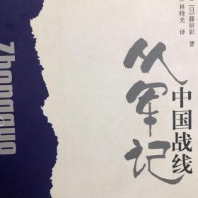 中国战线从军记 荻岛静夫日记 两本合售