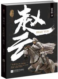 国史005 完美武将:赵云(全新正版包邮)