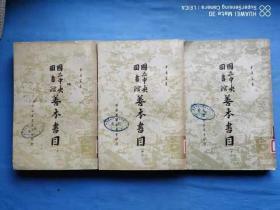 国立中央图书馆善本书目  (上中下)
