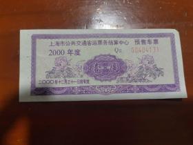 上海市公共交通客运票务结算中心预售车票/2000年度1.00元