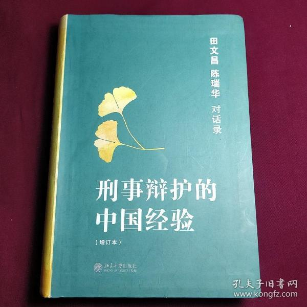刑事辩护的中国经验