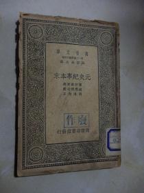 万有文库:元史纪事本末