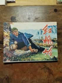 红枫岭 【老版文革连环画1976年1版1印】