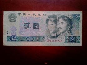 1980版人民币贰圆 尾号07735