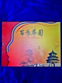 中国邮政2001北京申奥成功百年梦圆中国申奥之旅纪念邮票珍藏册真品63枚附明信片首日封全品套装