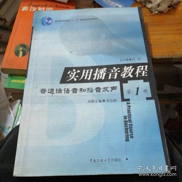 实用播音教程 第1册