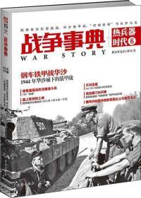 战争事典之热兵器时代
