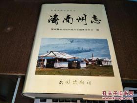 海南州志【青海省地方志丛书】(1997年1版1印2500册,16开精装,非馆藏9品)