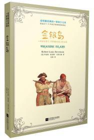 全球最经典的一百本少儿书:金银岛罗伯特·路易斯江苏文艺