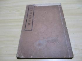 民国版:圣叹手批 中国预言七种(包括推背图,梅花诗,烧饼歌等内容)