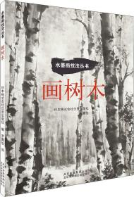 水墨画技法丛书--画树木