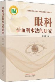 眼科活血利水法的研究 国家科学技术著作出版基金资助项目