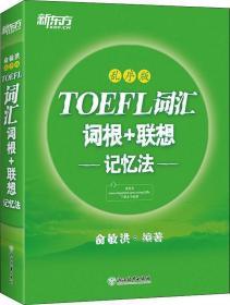 TOEFL词汇词根+联想:乱序版