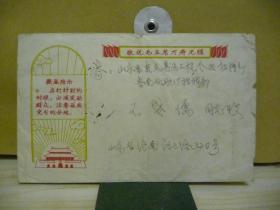 文革实寄封(贴人民英雄纪念碑8分邮票1枚) 带原信