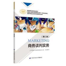 正版现货 商务谈判实务 杨毅玲,何秀兰 中国劳动社会保障出版社 9787516740491 书籍 畅销书