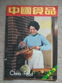 中国食品1985年第3 期