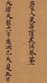 南朝大梁天监十八年写经[色]0945敦煌遗书 法藏 P2196出家人受菩萨戒法卷第一手稿。纸本大小28*1118厘米。宣纸原色微喷印制,