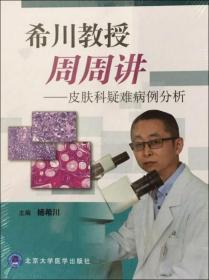 希川教授周周讲——皮肤科疑难病例分析
