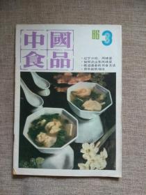 中国食品1986年第3期