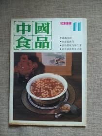 中国食品1986年第11期
