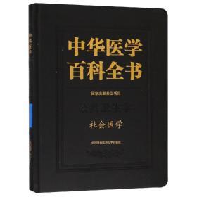 中华医学百科全书 公共卫生学.社会医学 国家出版基金项目