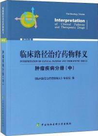 临床路径治疗药物释义·肿瘤疾病分册(中)2018年版