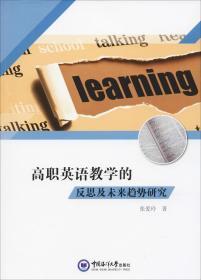 高职英语教学的反思及未来趋势研究