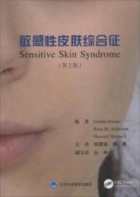 敏感性皮肤综合征(第2版)
