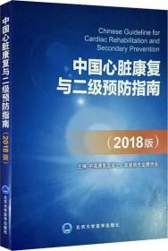 2018中国心脏康复与二级预防指南
