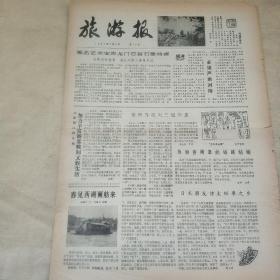 旅游报1981年8月4日,弄门石窟石雕被砸破案无结果,鲁迅遊西安。