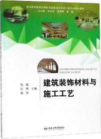 建筑装饰材料与施工工艺
