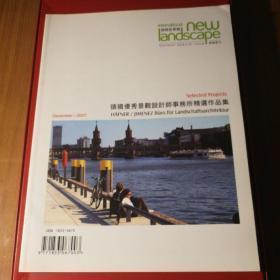 国际新景观 2007  12 德国专刊