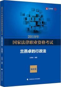 华旭教育 国家法律职业资格考试