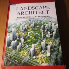 LANDSCAPE ARCHITECT 景观设计 香港华臣