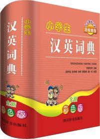小学生汉英词典 全新彩色版