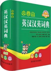 小学生英汉汉英词典 全新彩色版