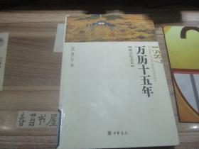 万历十五年【增订纪念本】