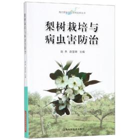 正版-梨树栽培与病虫害防治