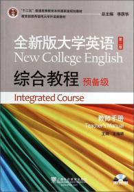 全新版大学英语综合教程预备级教师用书