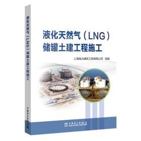 液化天然气(LNG)储罐土建工程施工
