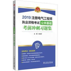 2019注册电气工程师执业资格考试公共基础考前冲刺习题集