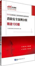 中公教育 消防安全案例分析精选100题 2019