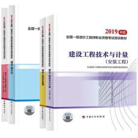 建设工程技术与计量(安装工程) 2019一级造价师官方教材全套4本
