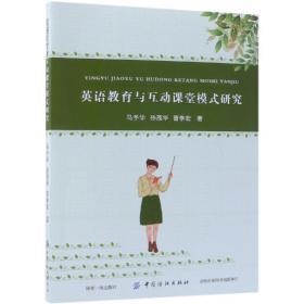 英语教育与互动课堂模式研究