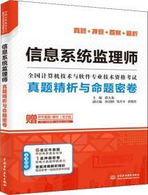 正版图书 信息系统监理师真题精析与命题密卷